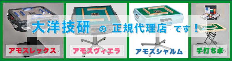 福岡の麻雀卓販売ソーエイはアモス正規代理店です